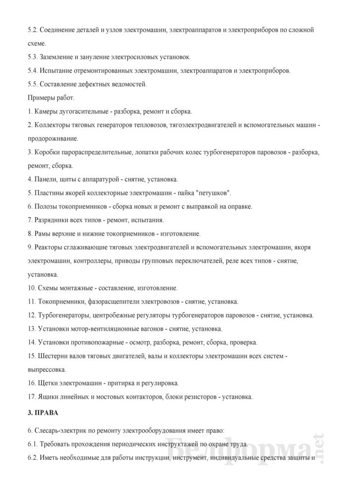 Рабочая инструкция слесарю-электрику по ремонту электрооборудования (4-й разряд). Страница 2