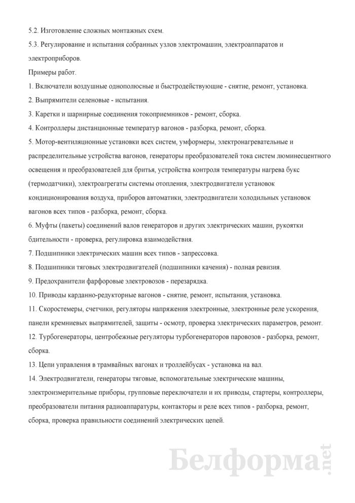 Рабочая инструкция слесарю-электрику по ремонту электрооборудования (5-й разряд). Страница 2