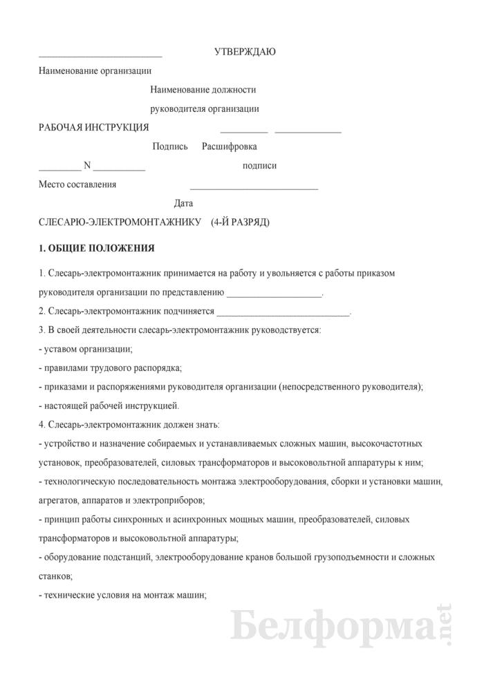 Рабочая инструкция слесарю-электромонтажнику (4-й разряд). Страница 1
