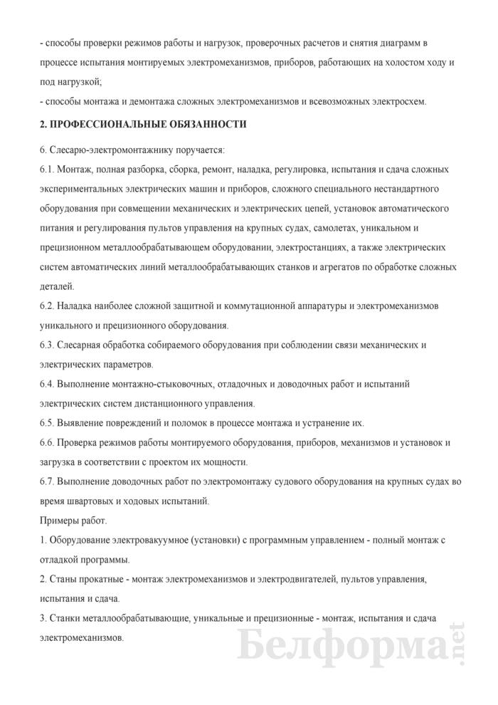 Рабочая инструкция слесарю-электромонтажнику (6-й разряд). Страница 2