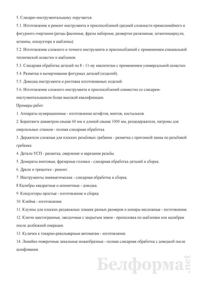 Рабочая инструкция слесарю-инструментальщику (3-й разряд). Страница 2