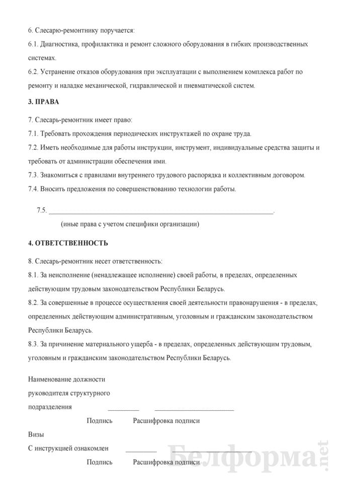 Рабочая инструкция слесарю-ремонтнику (7-й разряд). Страница 2