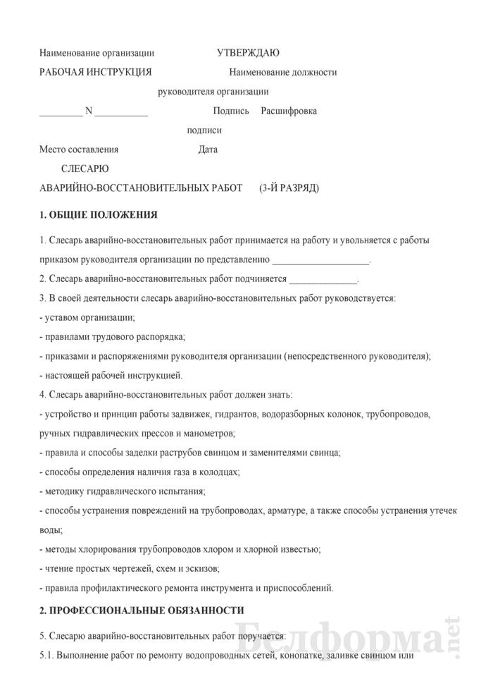 Рабочая инструкция слесарю аварийно-восстановительных работ (3-й разряд). Страница 1