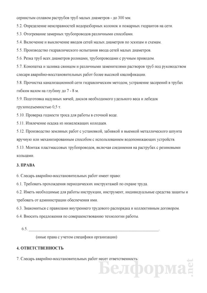 Рабочая инструкция слесарю аварийно-восстановительных работ (3-й разряд). Страница 2