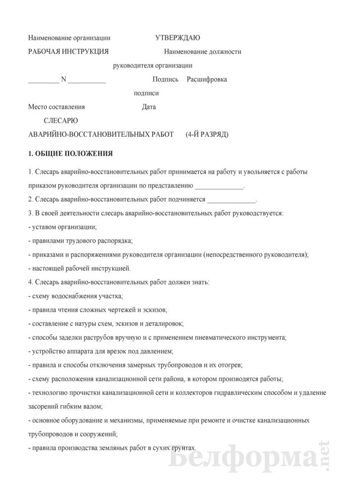 Рабочая инструкция слесарю аварийно-восстановительных работ (4-й разряд). Страница 1