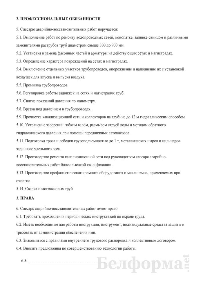 Рабочая инструкция слесарю аварийно-восстановительных работ (4-й разряд). Страница 2