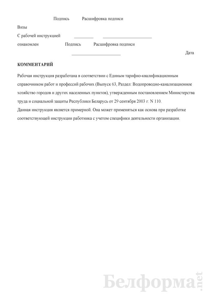 Рабочая инструкция слесарю аварийно-восстановительных работ (6-й разряд). Страница 3