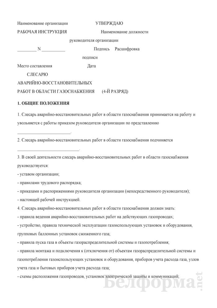Рабочая инструкция слесарю аварийно-восстановительных работ в области газоснабжения (4-й разряд). Страница 1