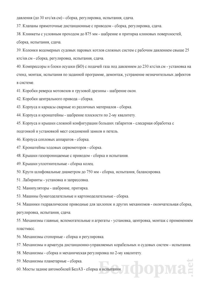 Рабочая инструкция слесарю механосборочных работ (4-й разряд). Страница 4