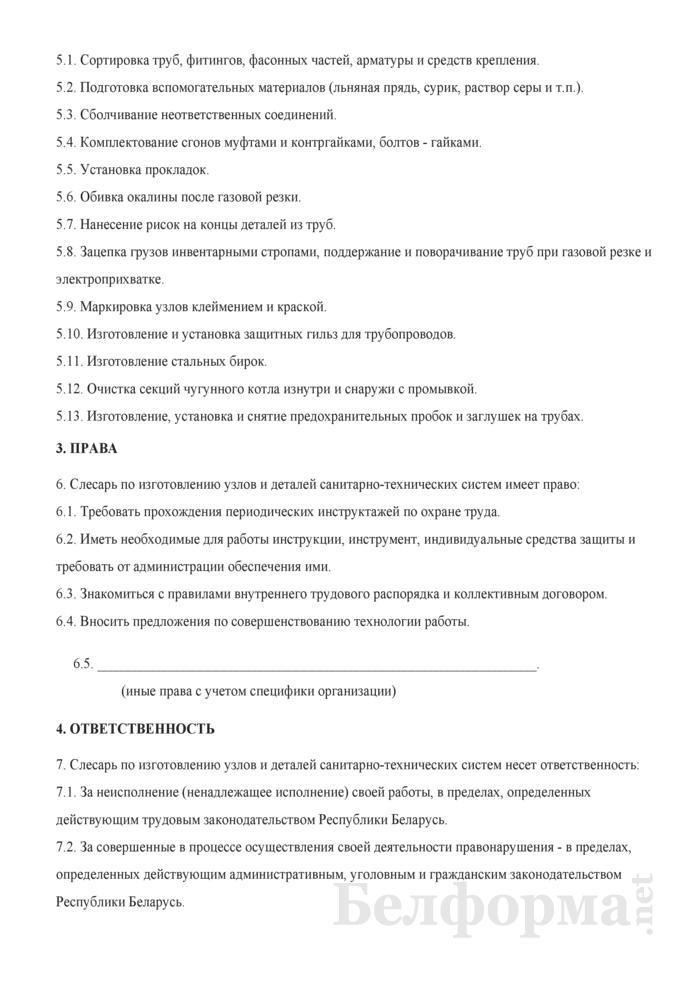 Рабочая инструкция слесарю по изготовлению узлов и деталей санитарно-технических систем (2-й разряд). Страница 2