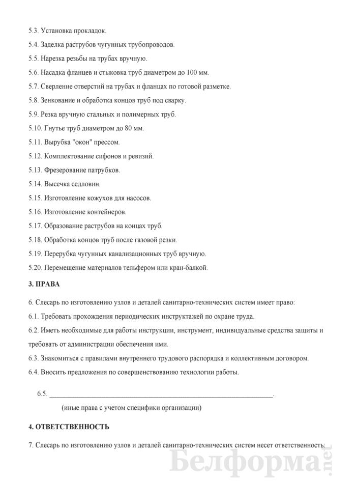 Рабочая инструкция слесарю по изготовлению узлов и деталей санитарно-технических систем (3-й разряд). Страница 2
