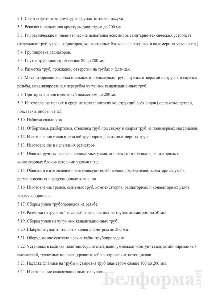 Рабочая инструкция слесарю по изготовлению узлов и деталей санитарно-технических систем (4-й разряд). Страница 2