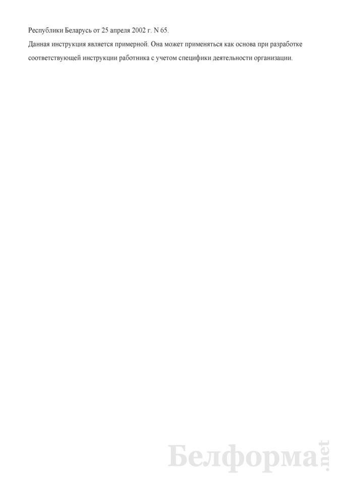 Рабочая инструкция слесарю по изготовлению узлов и деталей санитарно-технических систем (4-й разряд). Страница 4