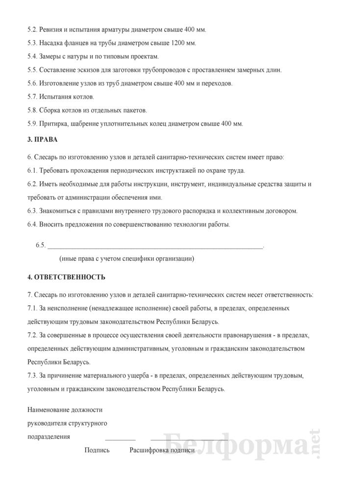 Рабочая инструкция слесарю по изготовлению узлов и деталей санитарно-технических систем (6-й разряд). Страница 2