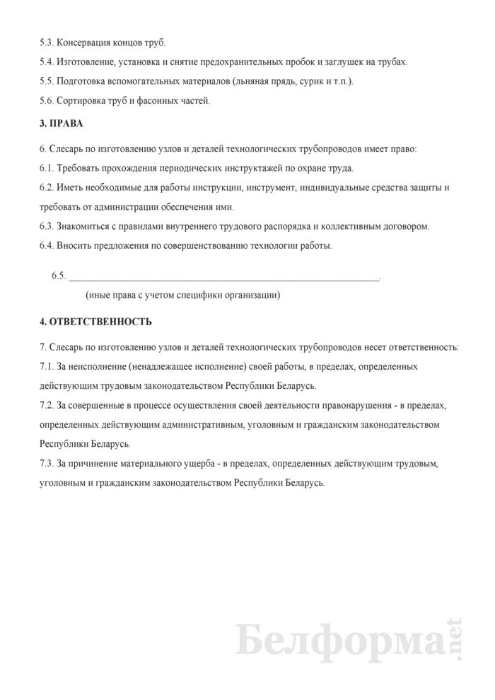 Рабочая инструкция слесарю по изготовлению узлов и деталей технологических трубопроводов (2-й разряд). Страница 2