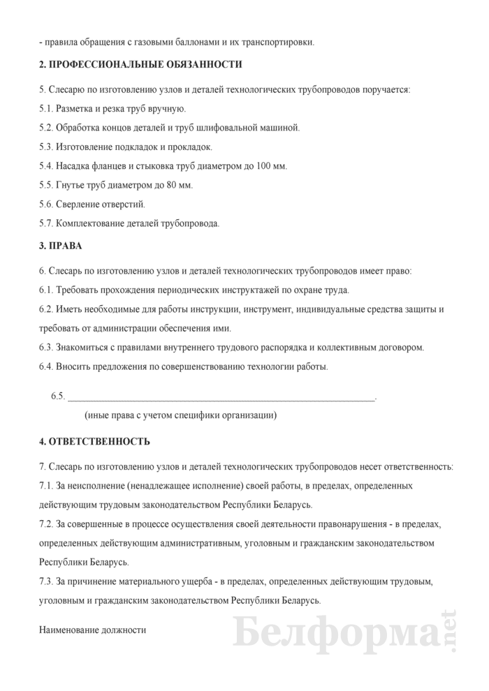 Рабочая инструкция слесарю по изготовлению узлов и деталей технологических трубопроводов (3-й разряд). Страница 2