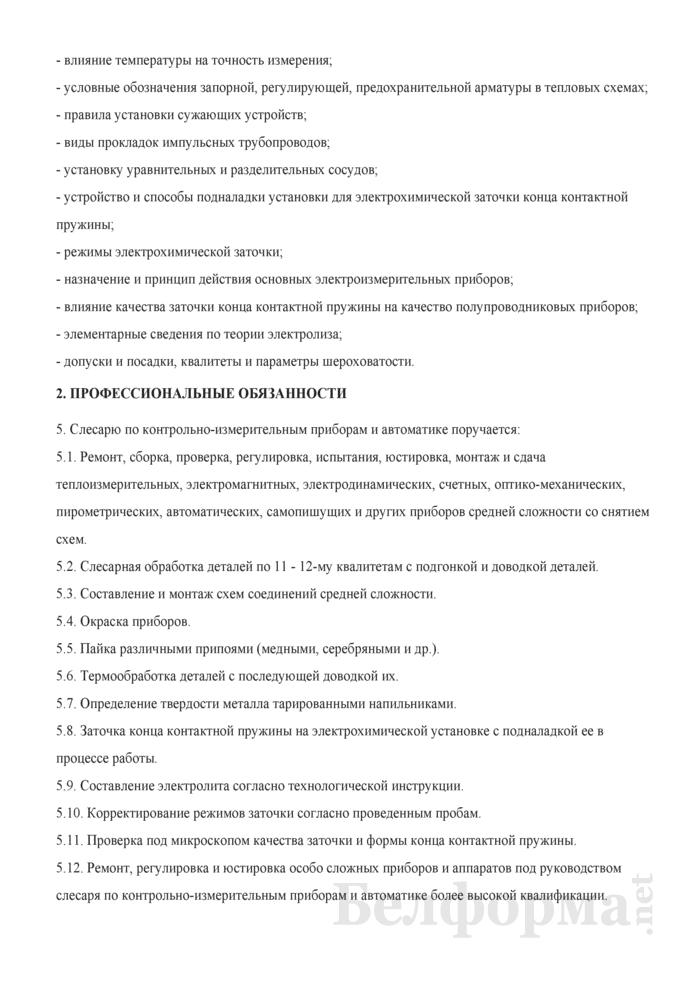 Рабочая инструкция слесарю по контрольно-измерительным приборам и автоматике (3-й разряд). Страница 2