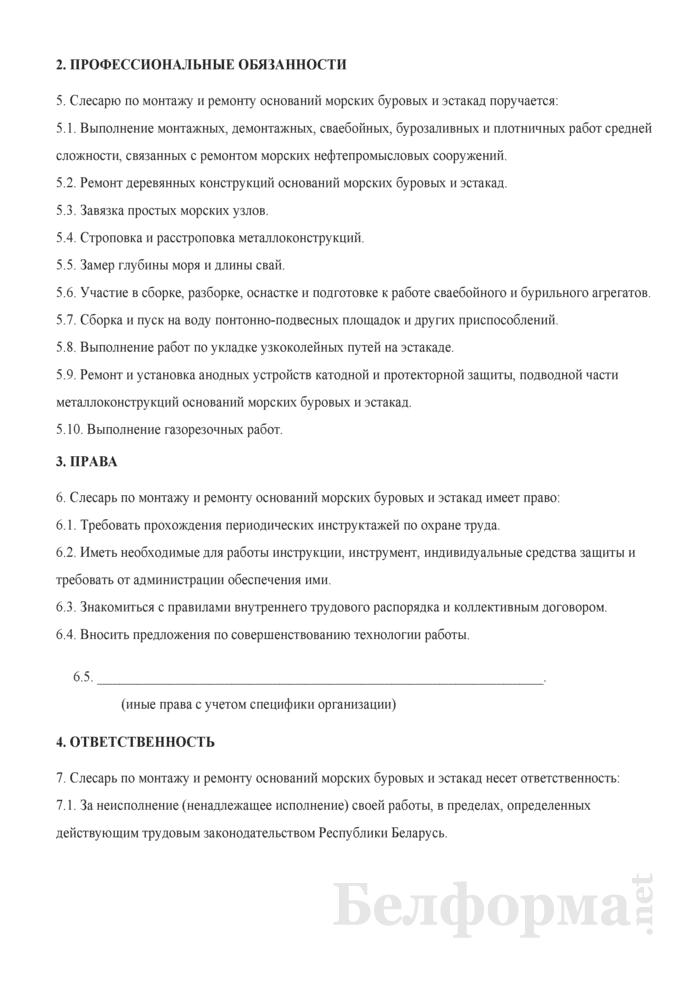 Рабочая инструкция слесарю по монтажу и ремонту оснований морских буровых и эстакад (3-й разряд). Страница 2