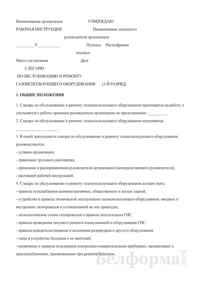 Рабочая инструкция слесарю по обслуживанию и ремонту газоиспользующего оборудования (3-й разряд). Страница 1