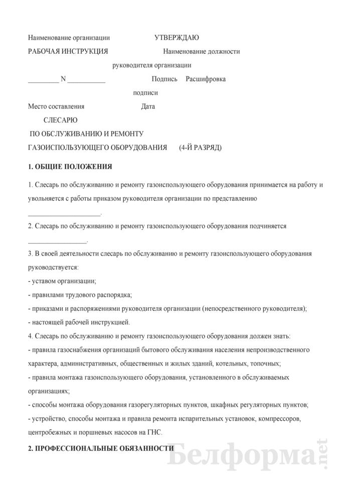 Рабочая инструкция слесарю по обслуживанию и ремонту газоиспользующего оборудования (4-й разряд). Страница 1