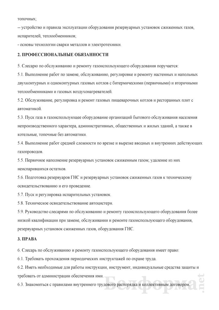 Рабочая инструкция слесарю по обслуживанию и ремонту газоиспользующего оборудования (5-й разряд). Страница 2
