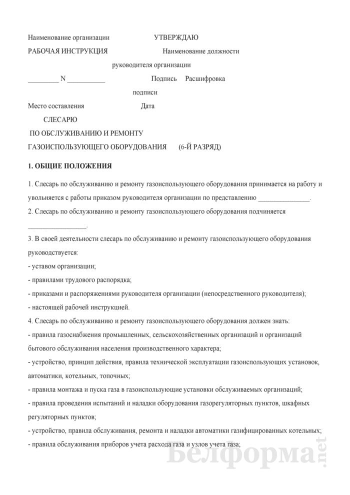 Рабочая инструкция слесарю по обслуживанию и ремонту газоиспользующего оборудования (6-й разряд). Страница 1