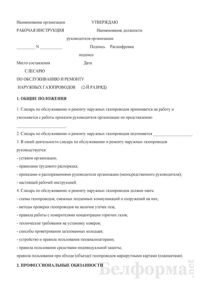 Рабочая инструкция слесарю по обслуживанию и ремонту наружных газопроводов (2-й разряд). Страница 1