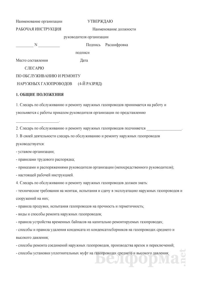 Рабочая инструкция слесарю по обслуживанию и ремонту наружных газопроводов (4-й разряд). Страница 1