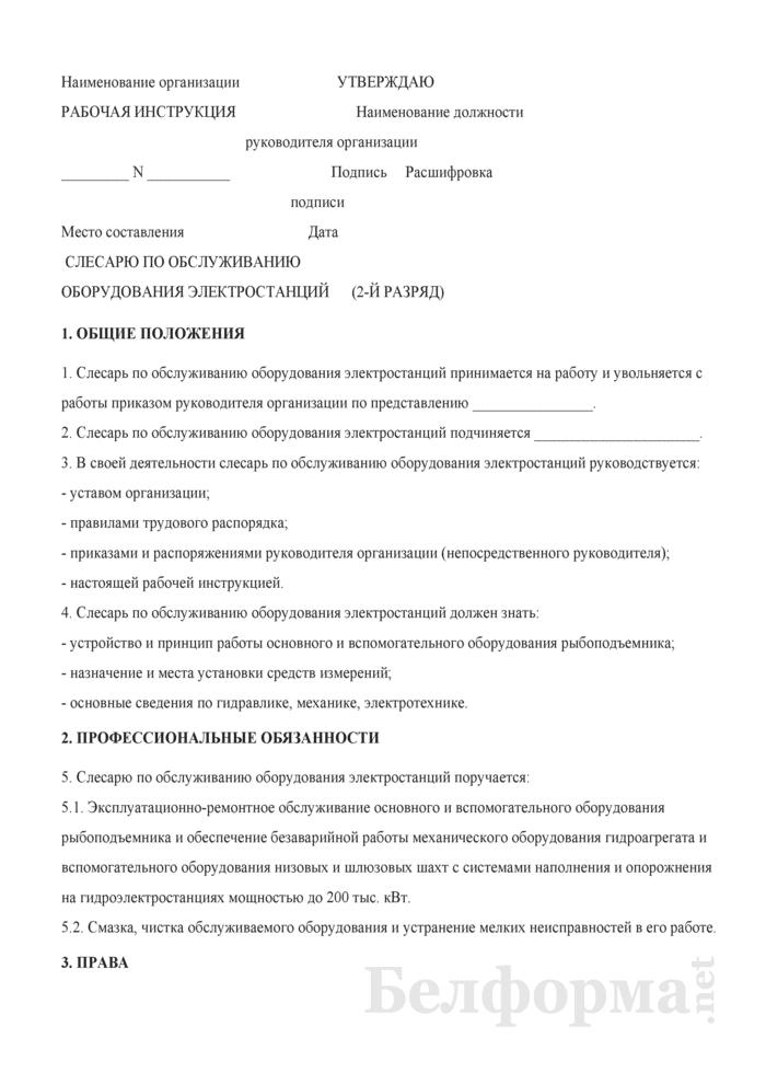 Рабочая инструкция слесарю по обслуживанию оборудования электростанций (2-й разряд). Страница 1