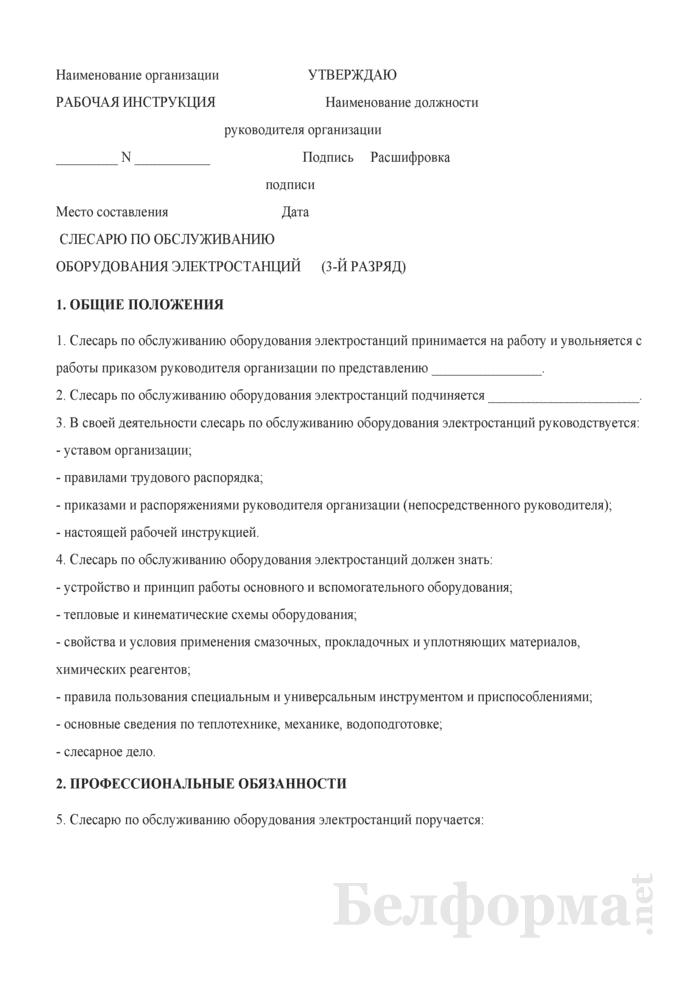 Рабочая инструкция слесарю по обслуживанию оборудования электростанций (3-й разряд). Страница 1