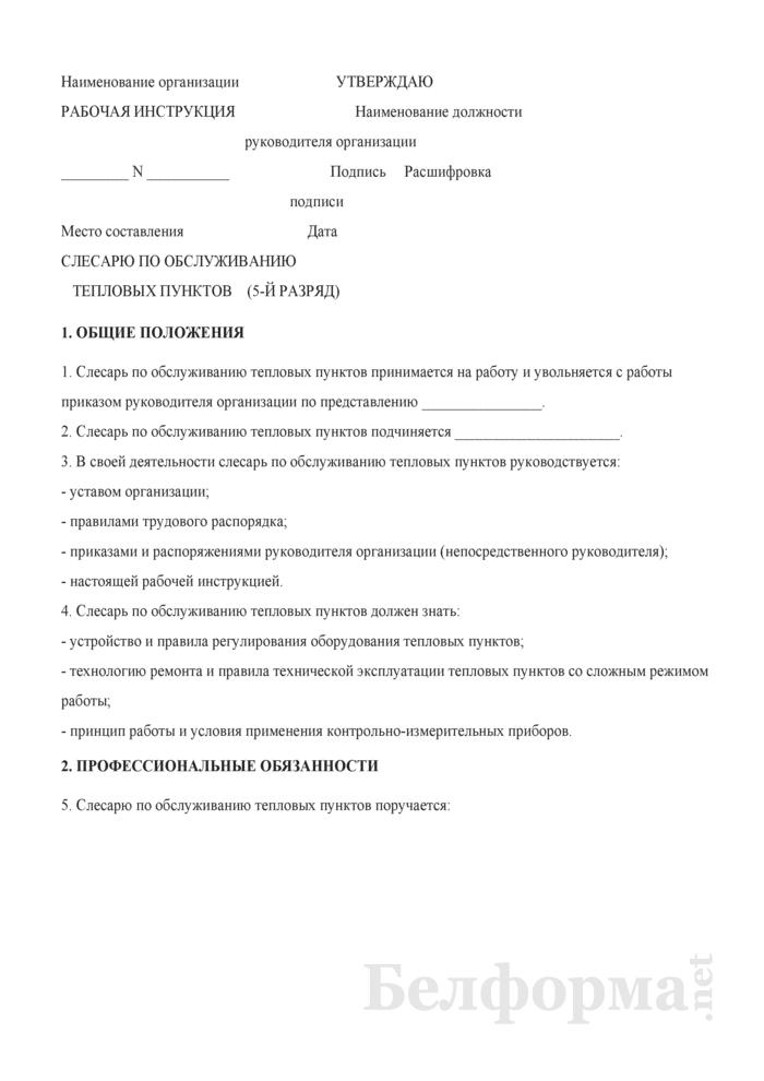 Рабочая инструкция слесарю по обслуживанию тепловых пунктов (5-й разряд). Страница 1