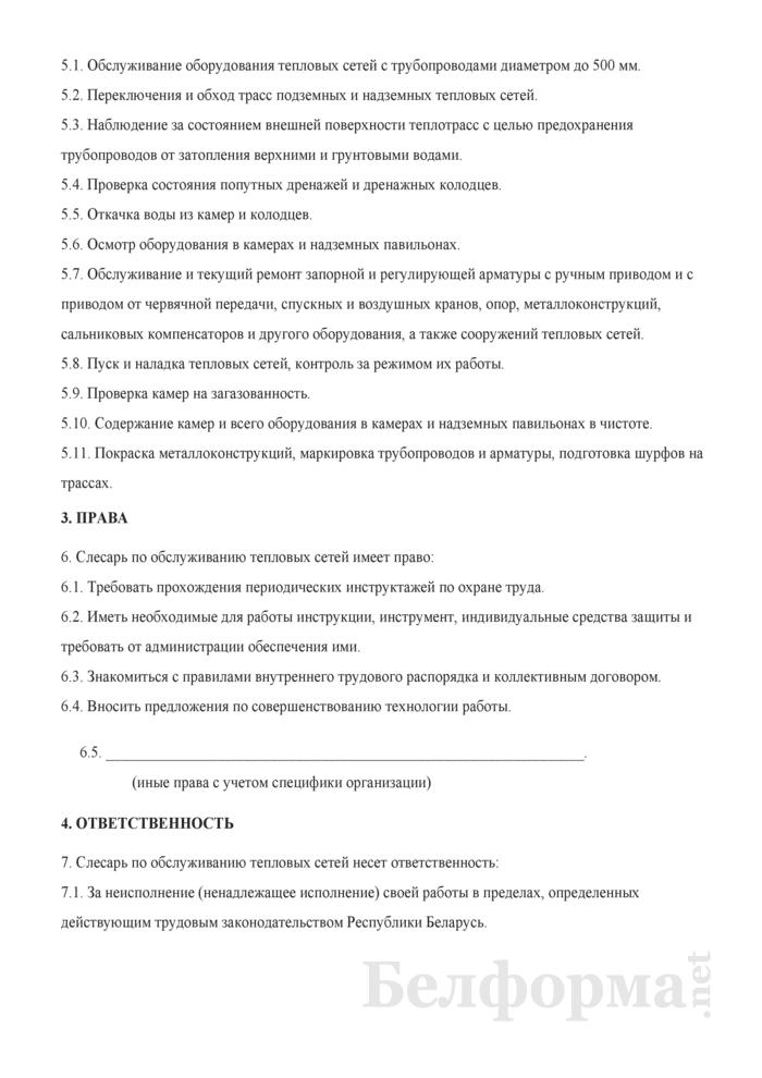 Рабочая инструкция слесарю по обслуживанию тепловых сетей (4 - 6-й разряды). Страница 2