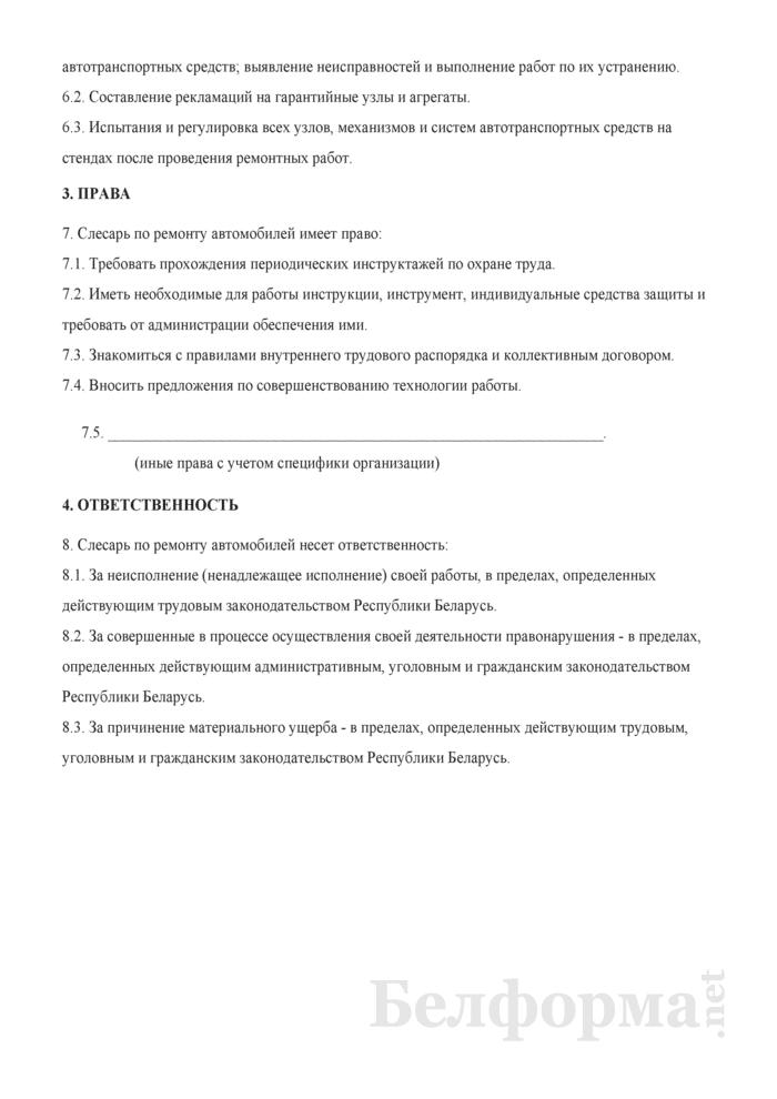 Рабочая инструкция слесарю по ремонту автомобилей (7-й разряд). Страница 2