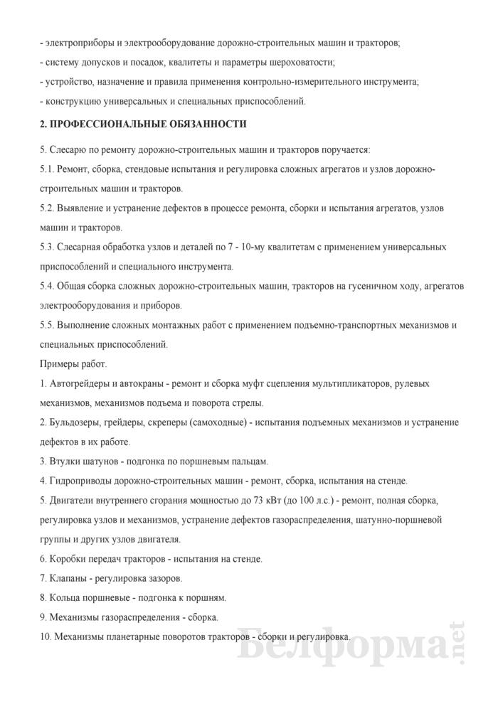 Рабочая инструкция слесарю по ремонту дорожно-строительных машин и тракторов (4-й разряд). Страница 2