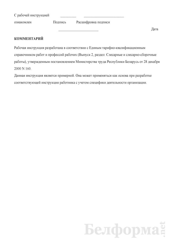 Рабочая инструкция слесарю по ремонту дорожно-строительных машин и тракторов (6-й разряд). Страница 3