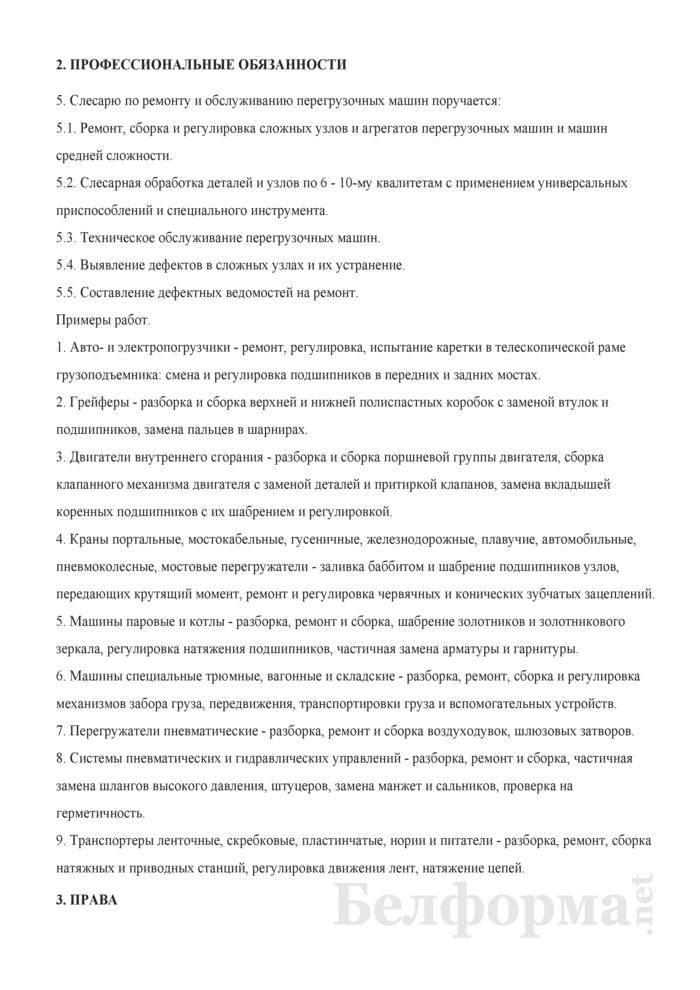 Рабочая инструкция слесарю по ремонту и обслуживанию перегрузочных машин (4-й разряд). Страница 2