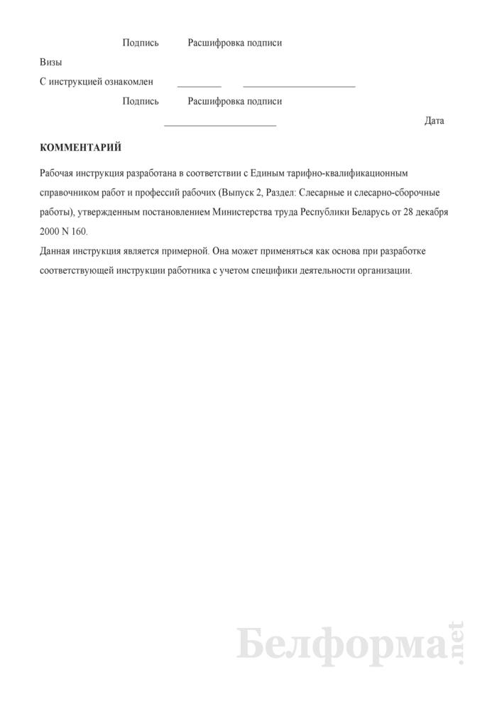 Рабочая инструкция слесарю по ремонту и обслуживанию систем вентиляции и кондиционирования (4-й разряд). Страница 3
