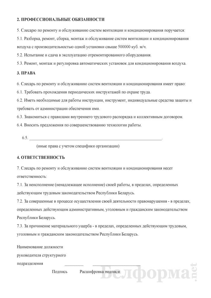 Рабочая инструкция слесарю по ремонту и обслуживанию систем вентиляции и кондиционирования (5-й разряд). Страница 2
