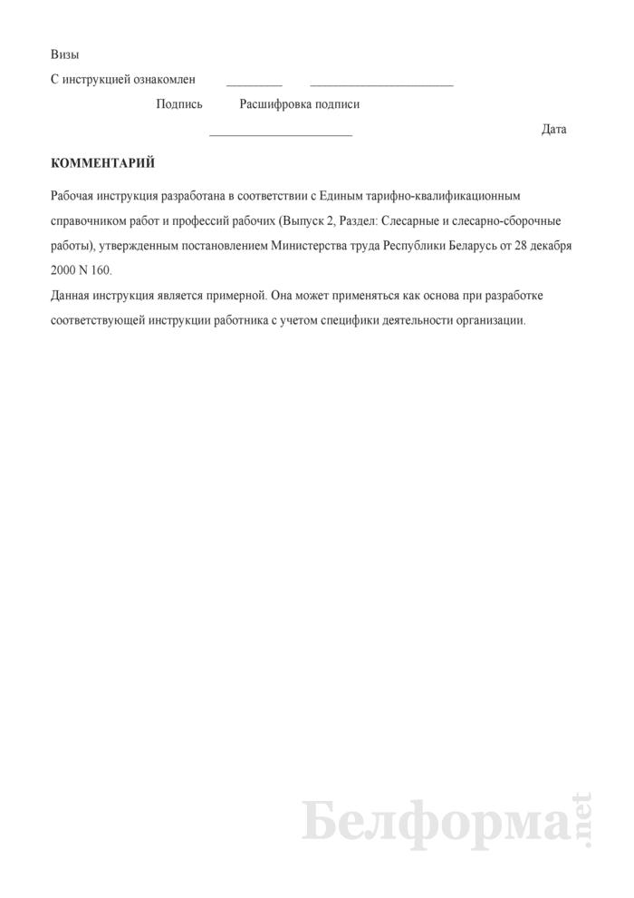 Рабочая инструкция слесарю по ремонту и обслуживанию систем вентиляции и кондиционирования (5-й разряд). Страница 3