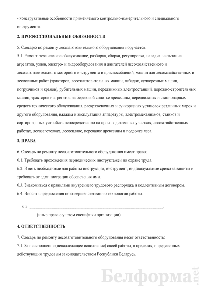 Рабочая инструкция слесарю по ремонту лесозаготовительного оборудования (5-й разряд). Страница 2