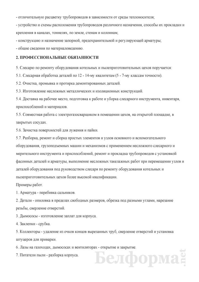 инструкция слесаря котельного оборудования