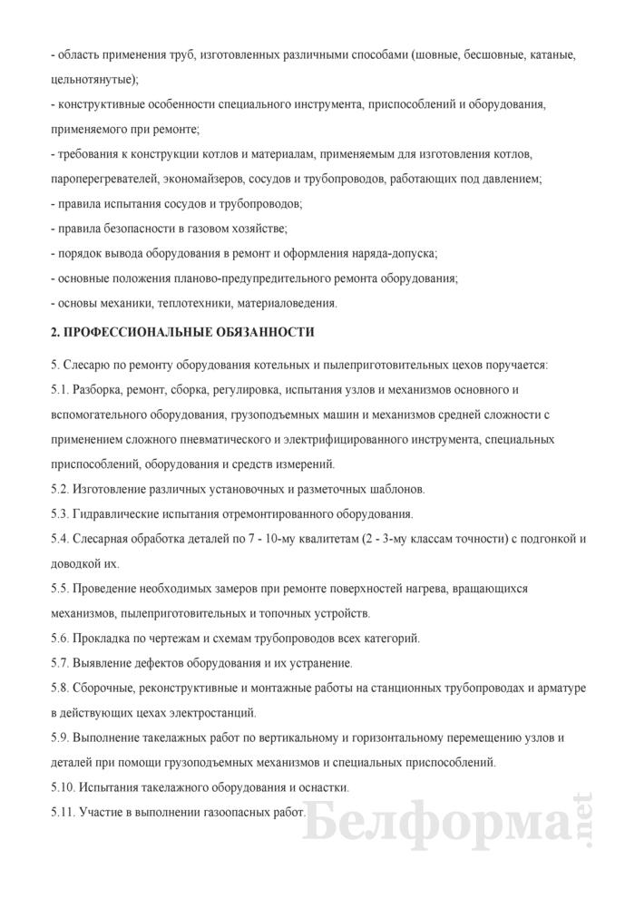 Рабочая инструкция слесарю по ремонту оборудования котельных и пылеприготовительных цехов (4-й разряд). Страница 2