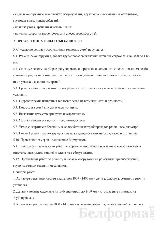 Рабочая инструкция слесарю по ремонту оборудования тепловых сетей (6 - 7-й разряды). Страница 2