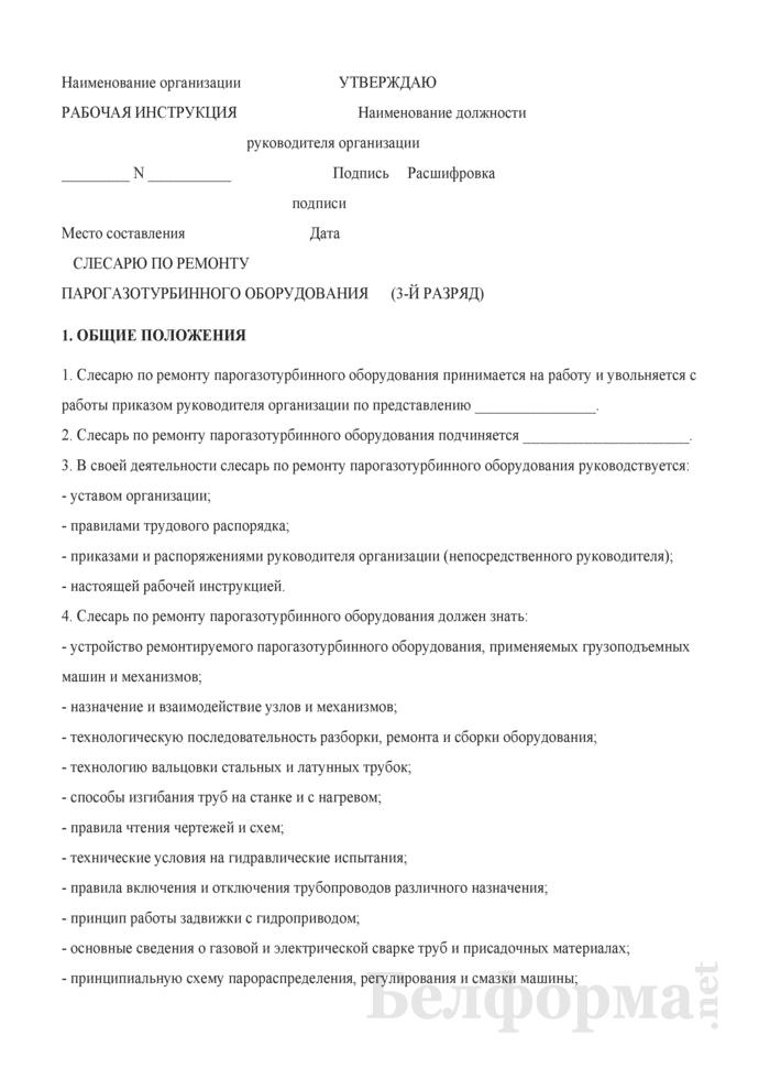 Рабочая инструкция слесарю по ремонту парогазотурбинного оборудования (3-й разряд). Страница 1