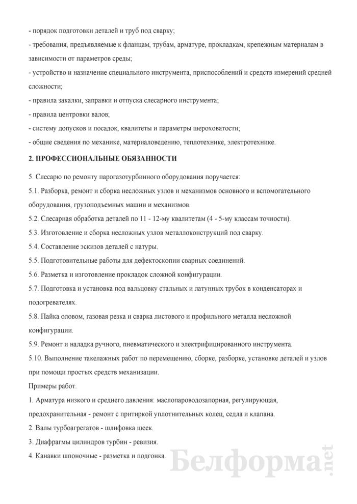 Рабочая инструкция слесарю по ремонту парогазотурбинного оборудования (3-й разряд). Страница 2