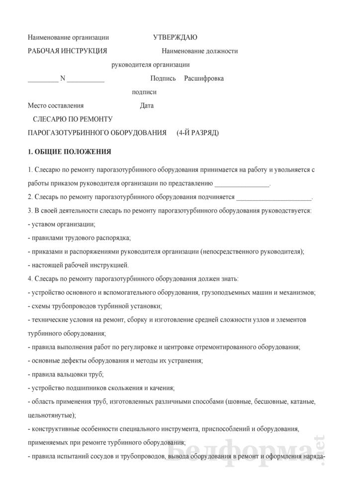 Рабочая инструкция слесарю по ремонту парогазотурбинного оборудования (4-й разряд). Страница 1
