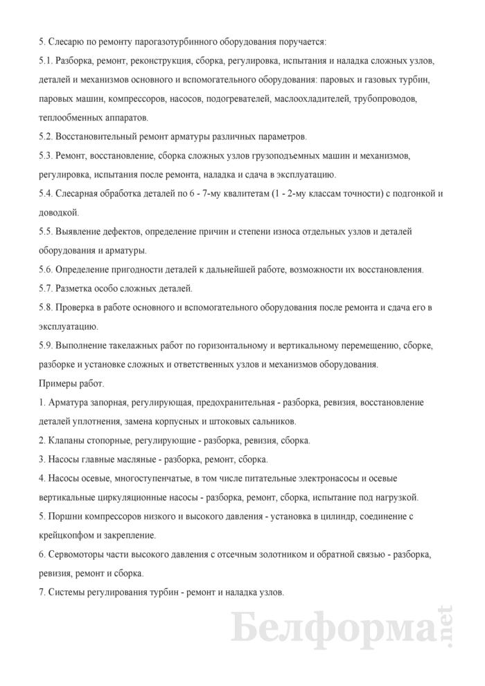 Рабочая инструкция слесарю по ремонту парогазотурбинного оборудования (5-й разряд). Страница 2