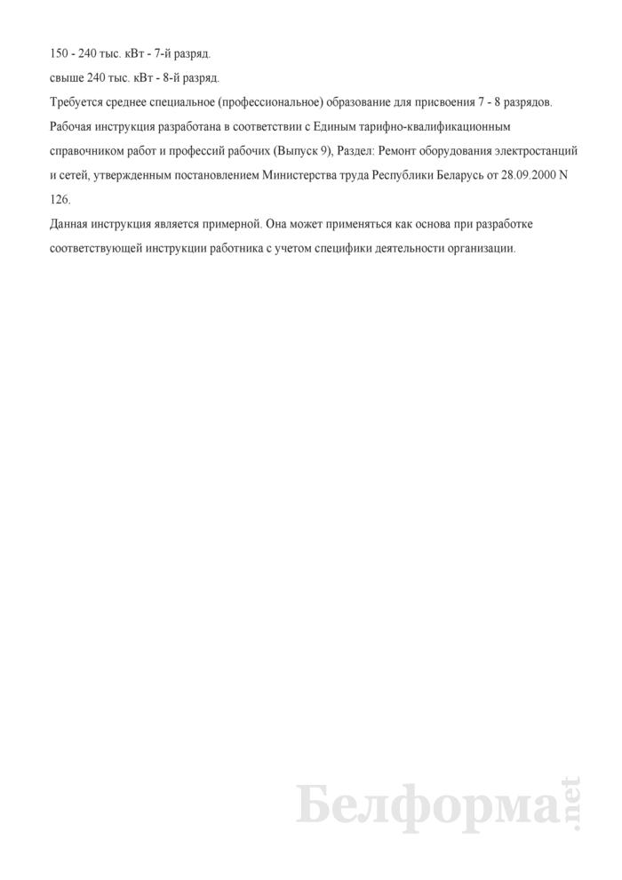 Рабочая инструкция слесарю по ремонту парогазотурбинного оборудования (6 - 8-й разряды). Страница 4