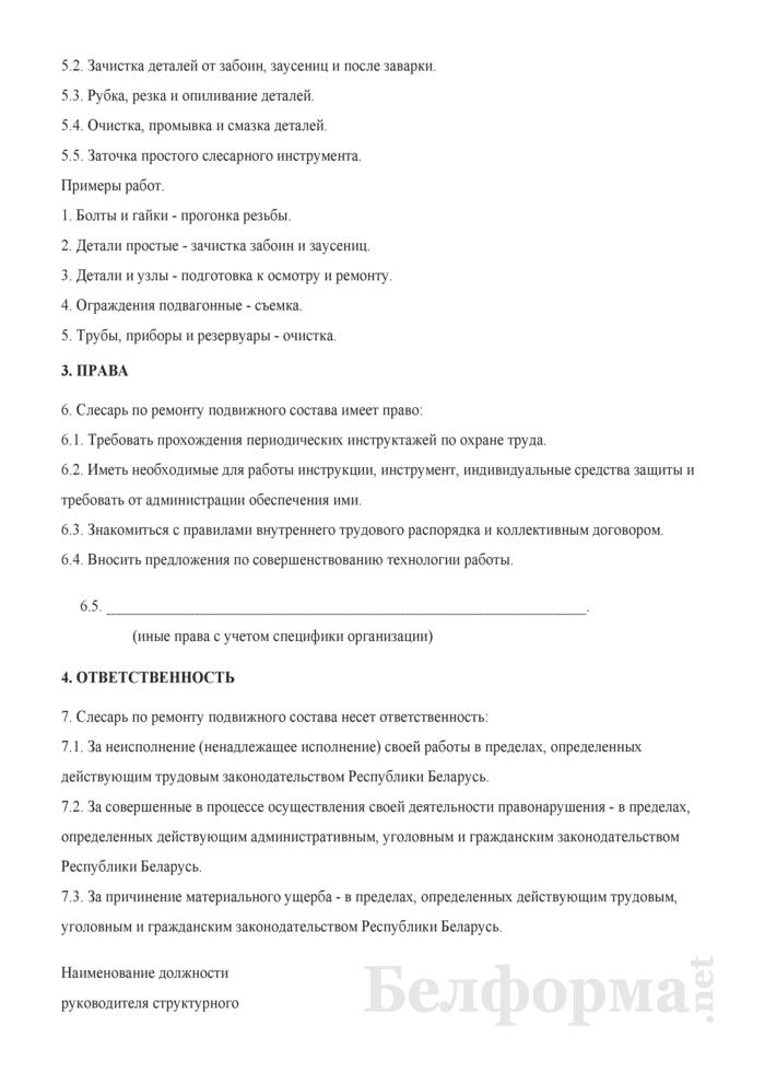Рабочая инструкция слесарю по ремонту подвижного состава (1-й разряд). Страница 2
