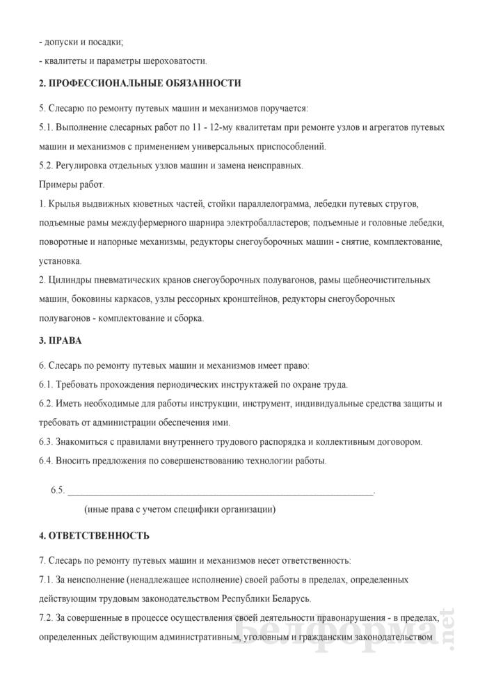 Рабочая инструкция слесарю по ремонту путевых машин и механизмов (3-й разряд). Страница 2
